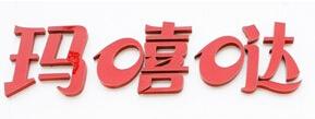 玛嘻哒韩国年糕火锅餐饮有限公司
