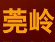 东莞市华网电子商务有限公司