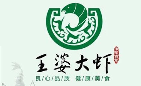临沂王婆龙虾餐饮管理有限公司