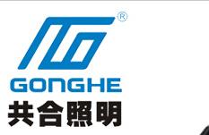 深圳市共合照明有限公司