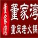 董家湾(天津)餐饮管理有限公司