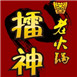 重庆擂越火锅餐饮管理有限公司