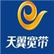 中国电信天翼宽带有限公司
