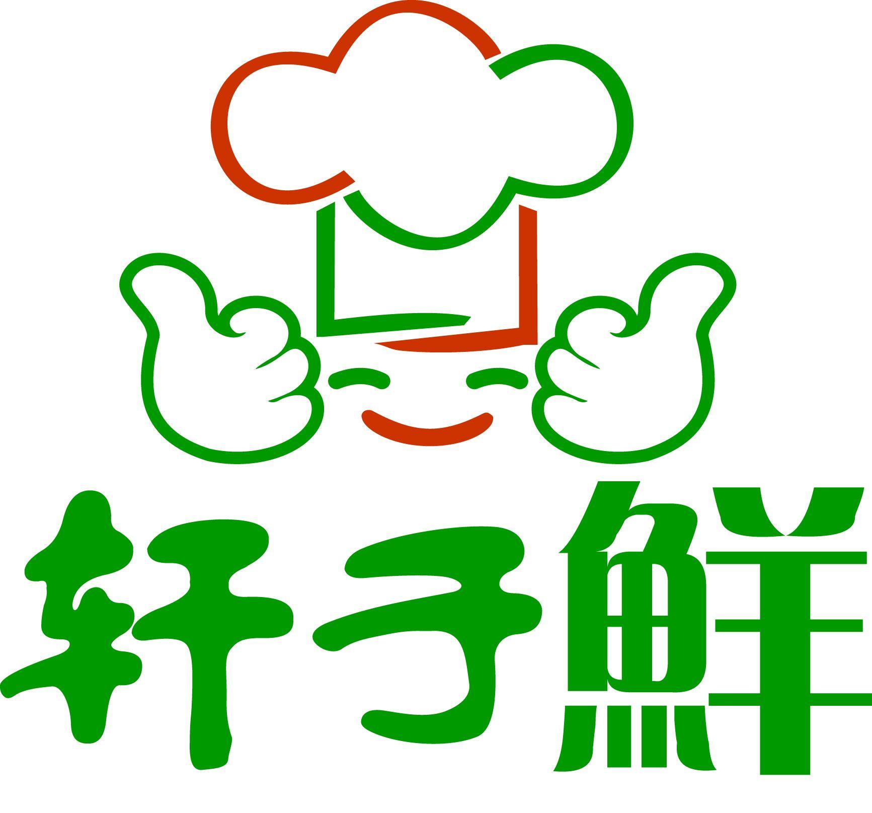 轩于鲜餐饮管理(上海)有限公司