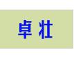 广州市卓壮服饰开发有限公司