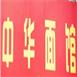重庆中华面馆餐饮有限公司
