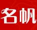 台州市玉环名帆家具有限公司