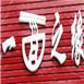 重庆一面之缘餐饮有限公司