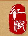 东莞红树家居有限公司
