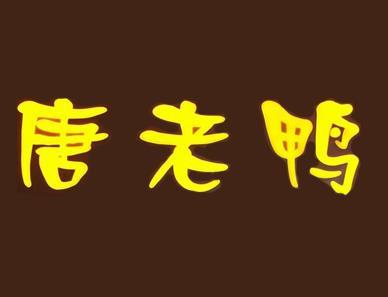 陕西唐老鸭面皮餐饮有限公司