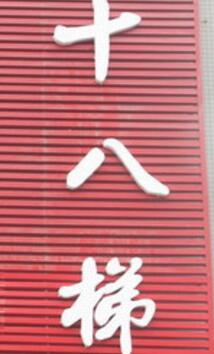 重庆十八梯饮食文化有限公司