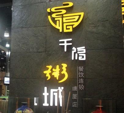 仟福粥城餐饮管理有限公司