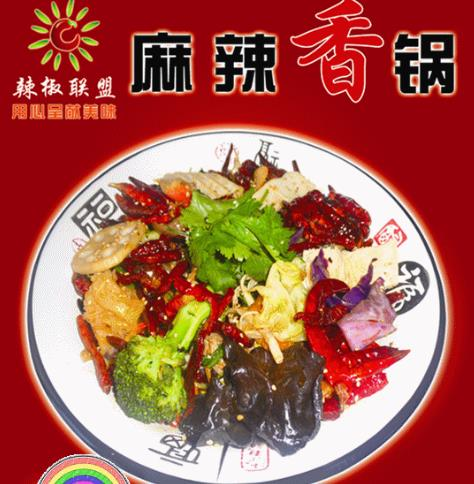 牡丹江辣椒联盟餐饮服务有限公司