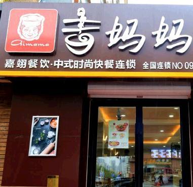 长春市嘉翊餐饮服务有限公司