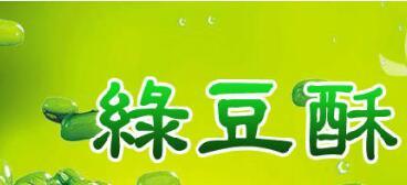 乐旗绿豆酥餐饮管理有限公司