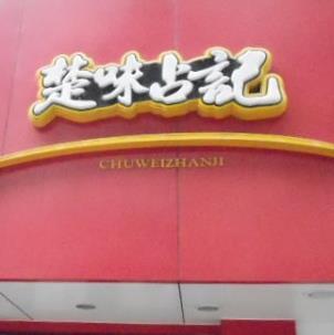 安徽省楚味占记食品有限公司
