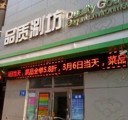黑龙江省年记餐饮管理有限公司