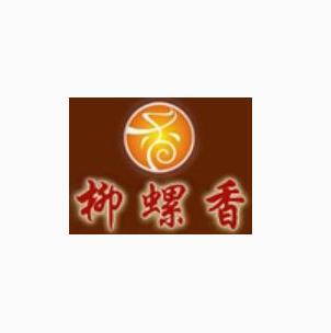柳螺香餐饮管理有限公司