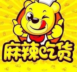 长春市鼎珍麻辣吃货食品有限公司