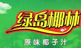 海南吉庆食品工业有限公司