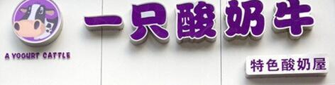 重庆市一只酸牛食品有限公司