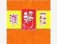 湘鹅庄中餐加盟
