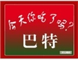 """""""贤进巴特""""餐饮管理有限公司"""