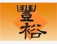 上海丰裕餐饮管理有限公司