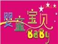 婴童宝贝母婴用品