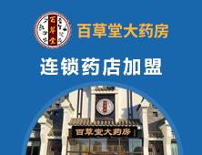 百草堂藥店