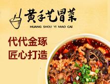 黃手藝冒菜