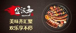 金汉亭自助烤肉