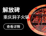 解放碑洞子火锅