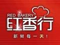 红香行甜品