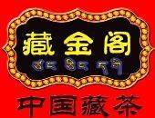 藏金阁-中国藏茶