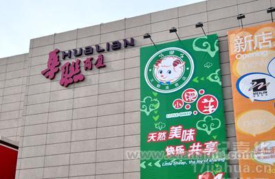 中华火锅第一股——小肥羊火锅全球连锁招商加盟中!_1