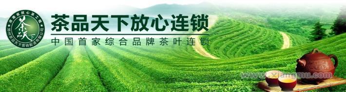 中国首家综合品牌茶叶连锁茶品天下放心连锁店诚邀加盟_1