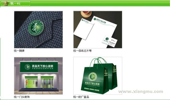 中国首家综合品牌茶叶连锁茶品天下放心连锁店诚邀加盟_4