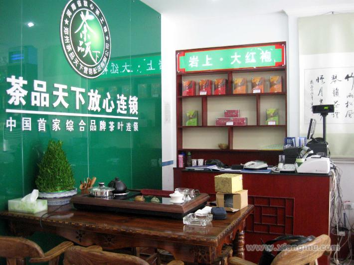 中国首家综合品牌茶叶连锁茶品天下放心连锁店诚邀加盟_5