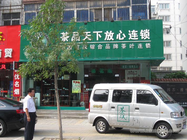 中国首家综合品牌茶叶连锁茶品天下放心连锁店诚邀加盟_6