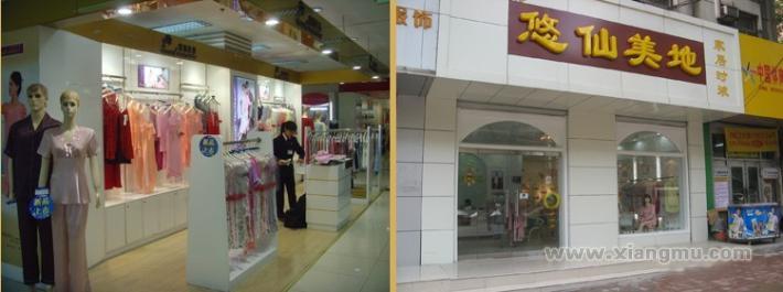 """香港体会悠仙美地家居服——首届CCTV""""赢在中国""""亚军企业_5"""
