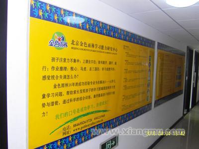 金色雨林优教苑个性化教育方案全国招商加盟_3