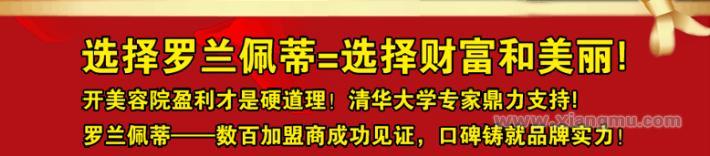 罗兰佩蒂美容美体_罗兰佩蒂美容美体招商连锁_罗兰佩蒂美体加盟费_北京罗兰佩蒂科佩蒂科技发展有限公司_1