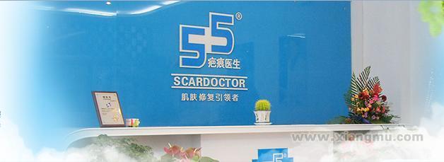 5+5疤痕医生_5+5疤痕医生招商_5+5疤痕医生连锁_5+5疤痕医生加盟费_上海吾加吾生物科技有限_10