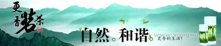 打造中国有机茶连锁品牌——更香茗茶连锁专卖店诚邀加盟!_1