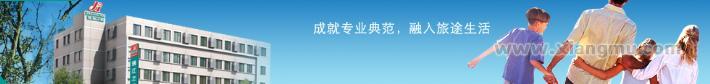 中国著名的经济型连锁酒店锦江之星特许加盟_4