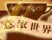 意浓咖啡连锁_意浓咖啡连锁招商_意浓咖啡连锁_意浓咖啡连锁加盟费_北京意浓世界餐饮管理有限公司