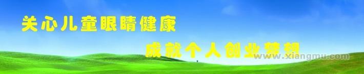 灸视力新_灸视力新招商_灸视力新连锁_灸视力新加盟费_江苏省连云港市一明医疗科技有限公司_3