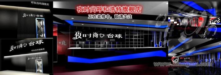 夜时尚台球厅加盟——打造中国台球连锁俱乐部第一品牌!_1