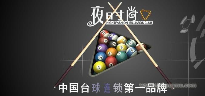 夜时尚台球厅加盟——打造中国台球连锁俱乐部第一品牌!_2